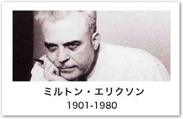 NLPミルトンモデル、マインド・リーディング(読心術)
